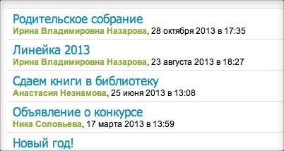 Дневник ру моя страница - вход на сайт электронный дневник школьника